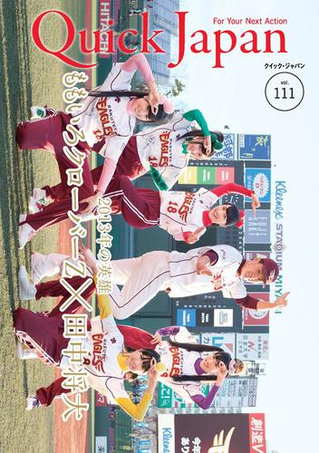 Quick Japan (vol.111) / 太田出版