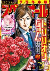 ビッグコミックスペリオール 2021年16号(2021年7月26日発売) / ビッグコミックスペリオール編集部