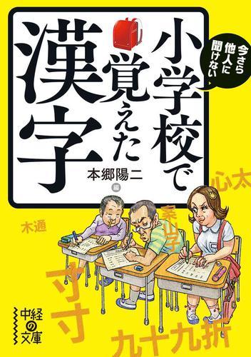 今さら他人に聞けない 小学校で覚えた漢字 / 本郷陽二