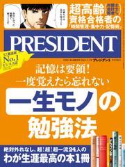 PRESIDENT(プレジデント) (2021年7.2号) / プレジデント社