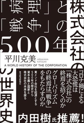 株式会社の世界史―「病理」と「戦争」の500年 / 平川克美