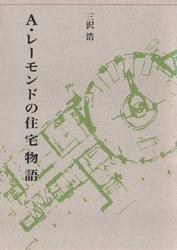 A・レーモンドの住宅物語 / 建築思潮研究所