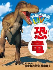 恐竜 電子書籍版 1 竜盤類の恐竜 獣脚類1 / 真鍋真