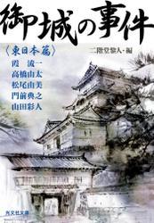 御城の事件~〈東日本篇〉~ / 二階堂黎人