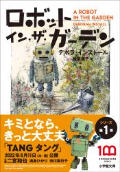 ロボット・イン・ザ・ガーデン / デボラ・インストール