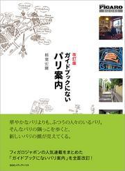 FIGARO BOOKS改訂版 ガイドブックにないパリ案内 / 稲葉宏爾