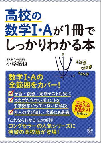 高校の数学I・Aが1冊でしっかりわかる本 / 小杉拓也