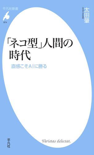 「ネコ型」人間の時代 / 太田肇