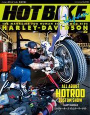 ホットバイク・ジャパン (154号)