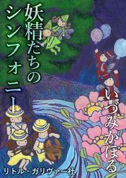 妖精たちのシンフォニー / いづみかほる