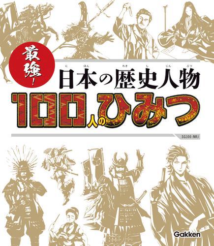 最強! 日本の歴史人物100人のひみつ / 大石学