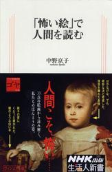 「怖い絵」で人間を読む / 中野京子