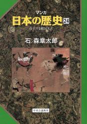 マンガ日本の歴史(中世篇) - 自立する戦国大名