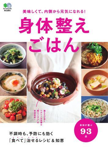 身体整えごはん (2017/03/28) / エイ出版社