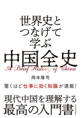 世界史とつなげて学ぶ 中国全史 / 岡本隆司