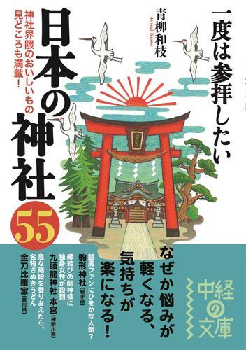 一度は参拝したい 日本の神社55 / 青柳和枝