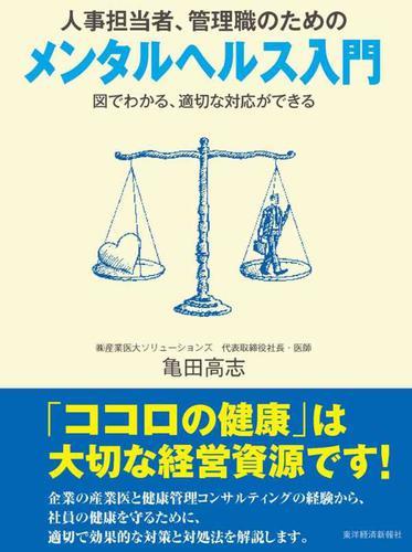 人事担当者、管理職のためのメンタルヘルス入門 / 亀田高志