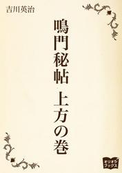 鳴門秘帖 上方の巻 / 吉川英治