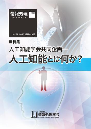 情報処理2016年10月号別刷「《特集》人工知能学会共同企画-人工知能とは何か?」 (2016/09/15) / 情報処理学会