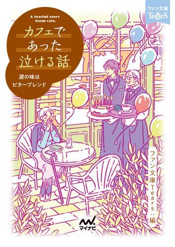 カフェであった泣ける話 / 朝比奈歩