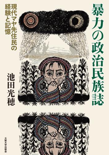 暴力の政治民族誌―現代マヤ先住民の経験と記憶 / 池田光穂