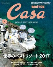 Casa BRUTUS (カーサ ブルータス) 2017年 5月号 [世界のベストリゾート2017]