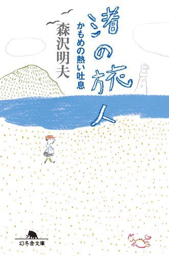 渚の旅人 かもめの熱い吐息 / 森沢明夫
