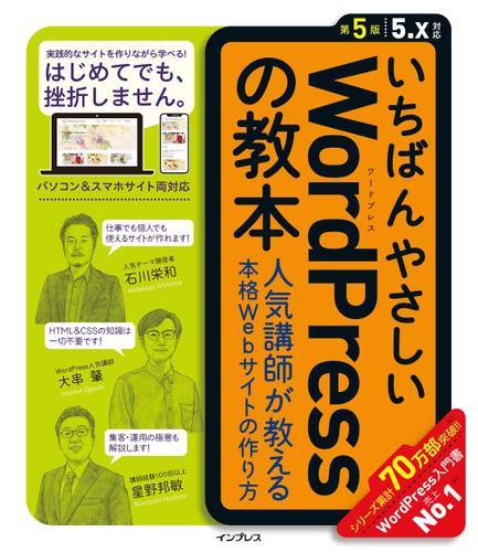 いちばんやさしいWordPressの教本 第5版 5.x対応 人気講師が教える本格Webサイトの作り方 / 石川栄和