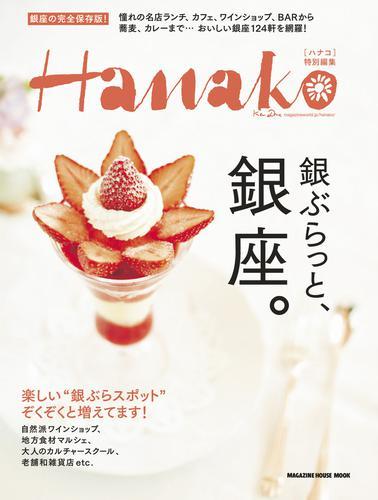 Hanako特別編集 銀ぶらっと、銀座。 / マガジンハウス