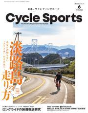 Cycle Sports(サイクルスポーツ) (2021年6月号) / 八重洲出版