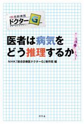 医者は病気をどう推理するか / NHK「総合診療医ドクターG」制作班