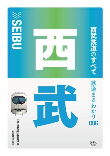 鉄道まるわかり 006 西武鉄道のすべて / 旅と鉄道編集部