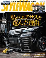 STYLE WAGON (スタイルワゴン) (2019年1月号)