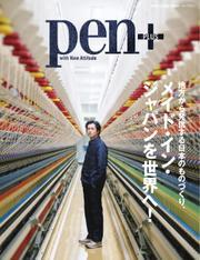 Pen+(ペンプラス)
