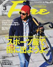 Fine(ファイン) (2018年3月号)