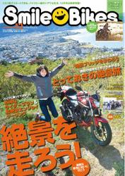 スマイルバイク (Vol.14)