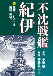不沈戦艦紀伊(1) / 子竜螢