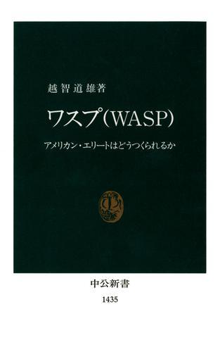 ワスプ (WASP): アメリカン・エリートはどうつくられるか / 越智道雄