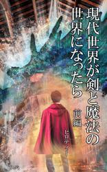 現代世界が剣と魔法の世界になったら 前編 / ヒロティー