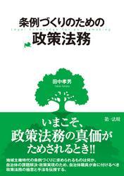 条例づくりのための政策法務 / 田中孝男