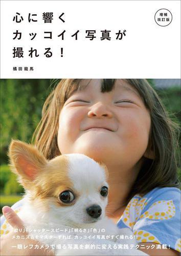増補改訂版 心に響くカッコイイ写真が撮れる! / 橘田龍馬