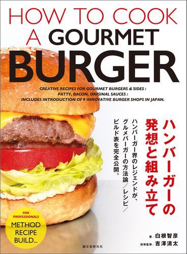 ハンバーガーの発想と組み立て / 白根智彦
