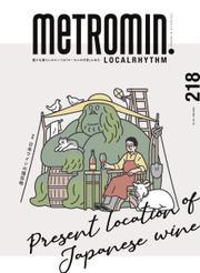 メトロミニッツローカリズム (2021年2月号) / スターツ出版