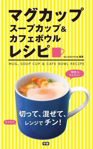 マグカップ スープカップ&カフェボウルレシピ 切って、混ぜて、レンジでチン! / so-planning