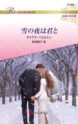 雪の夜は君と / ダイアナ・ハミルトン