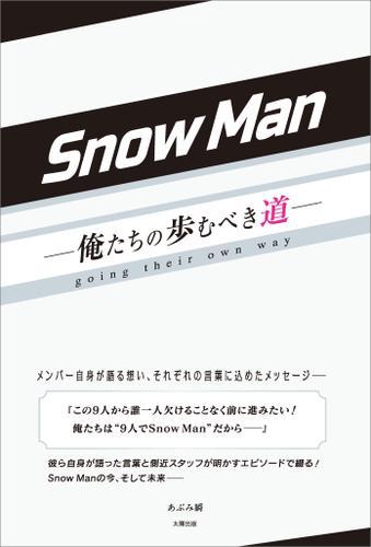 Snow Man ―俺たちの歩むべき道― / あぶみ瞬