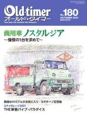オールドタイマー(Old-timer) (2021年10月号) / 八重洲出版