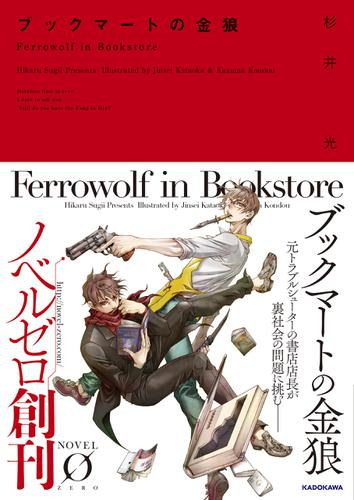 ブックマートの金狼 / 杉井光