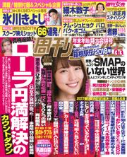 週刊女性 (2018年1/1・9号)