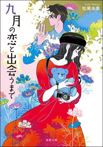 九月の恋と出会うまで / 松尾由美